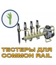 Тестеры Common rail
