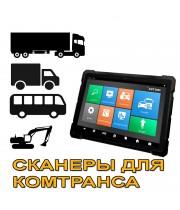 Сканеры для грузовых а/м