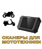 Сканеры для мотоциклов